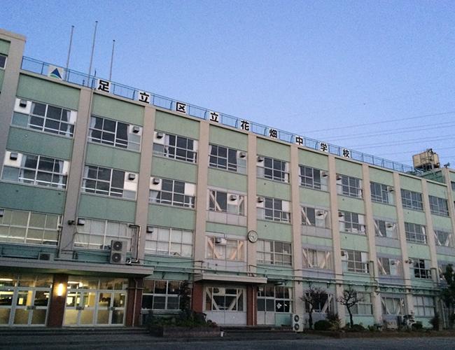 足立区の花畑中学校