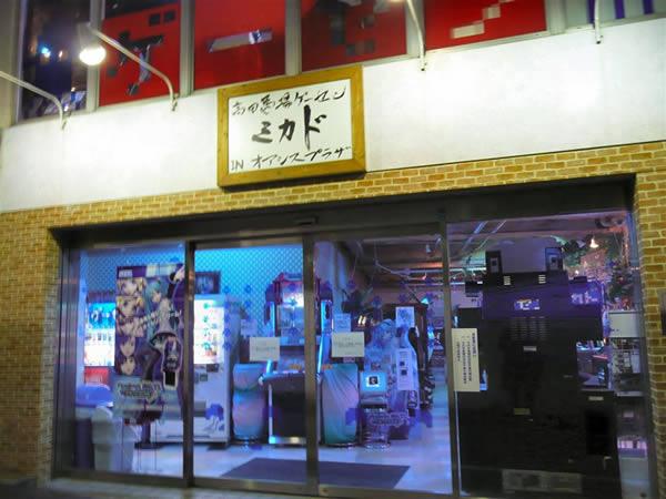 ゲームセンターミカド