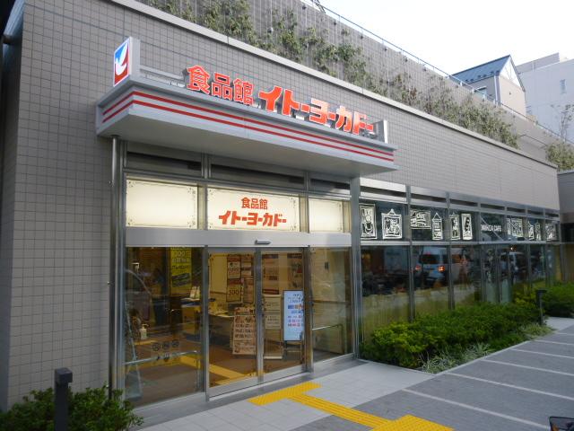 食品館新宿富久店