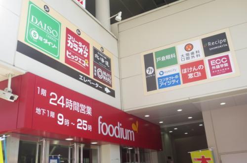 foodium下北沢