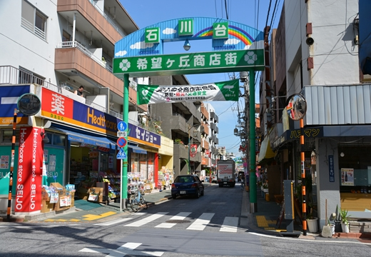 石川台商店街