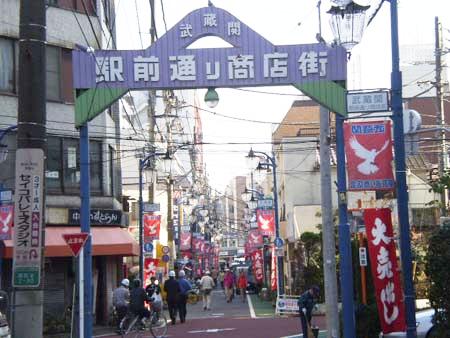武蔵駅駅前通り商店街