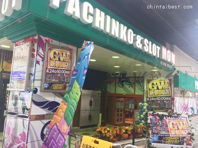 綾瀬パチンコ店
