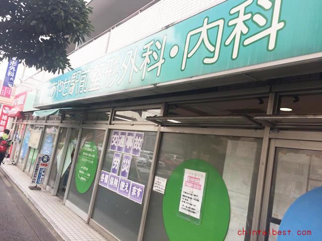 綾瀬の病院