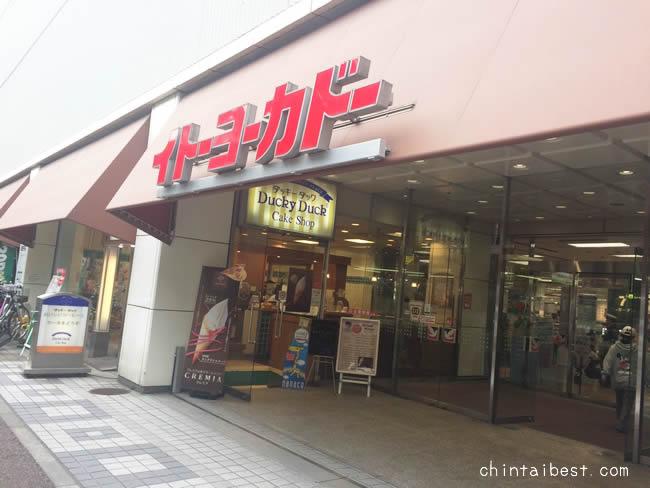 綾瀬駅前のイトーヨーカドー