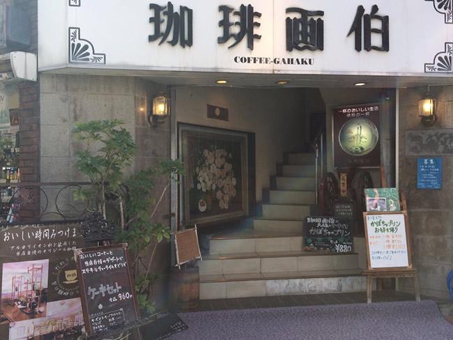 駅前にある珈琲店