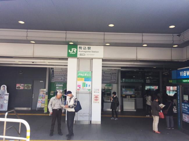 駒込駅周辺