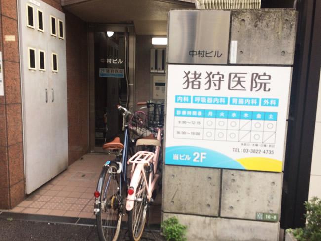 根津の病院