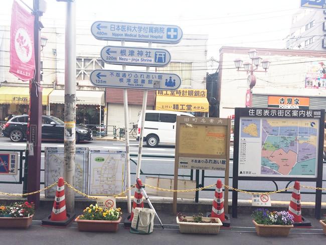 根津の駅周辺