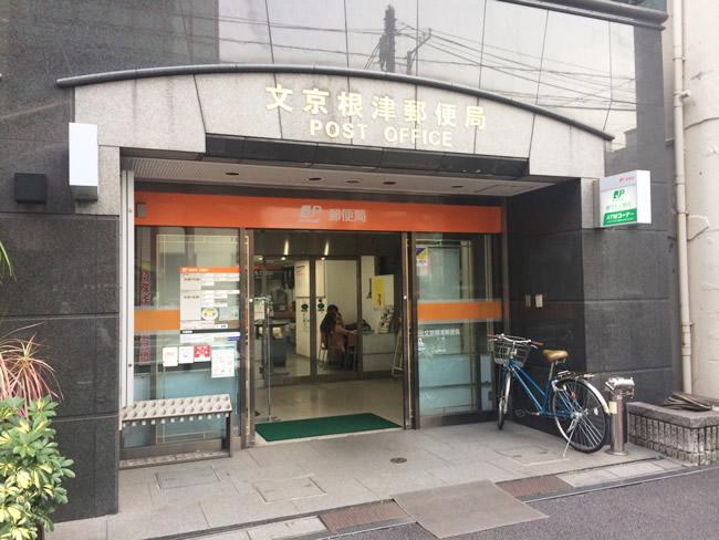 根津の郵便局