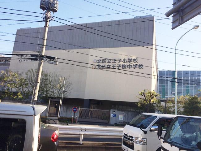 王子小学校