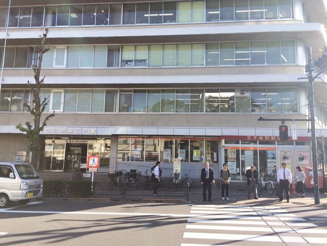 王子郵便局