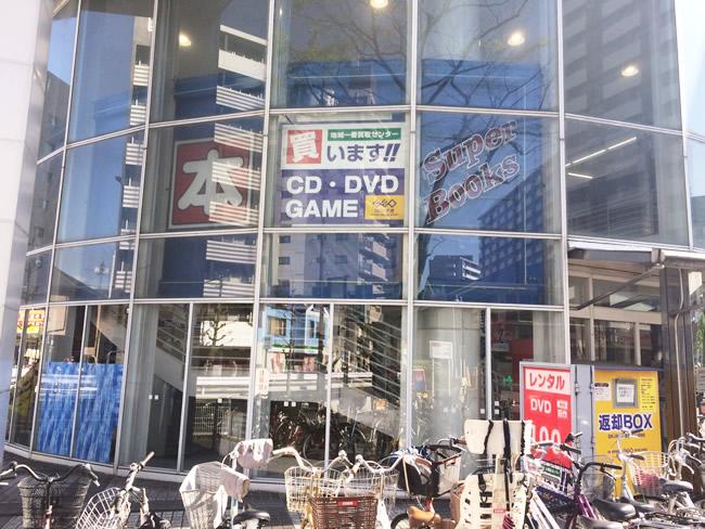 王子神谷駅前の本屋