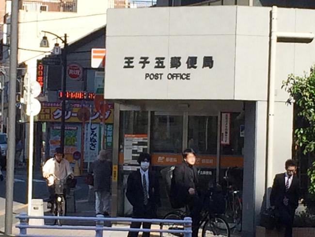 王子神谷の郵便局