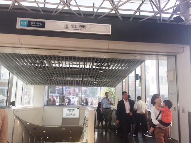 日比谷線の恵比寿駅