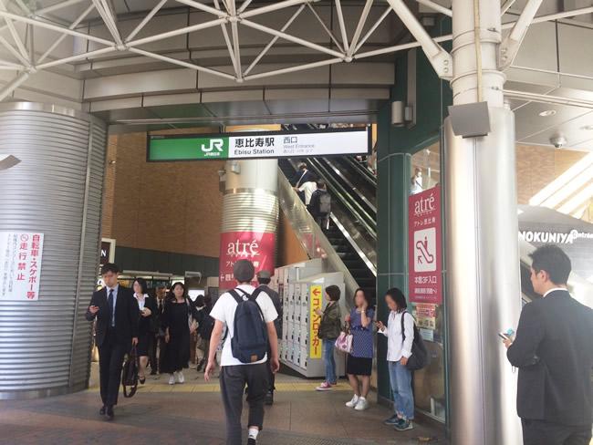 恵比寿駅の西口