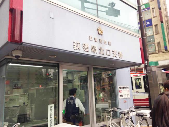 荻窪駅北口交番
