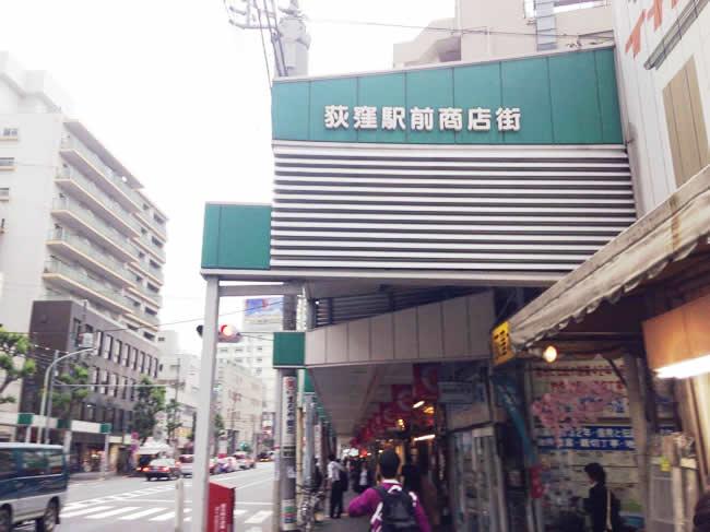 荻窪駅前商店街