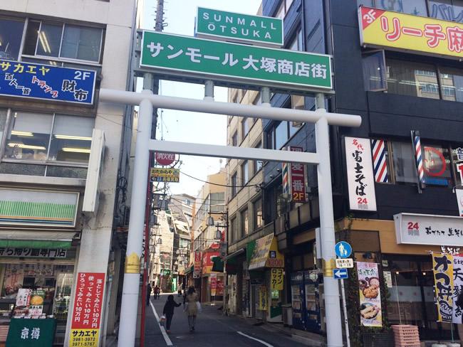 大塚にある商店街