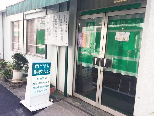 大塚の病院
