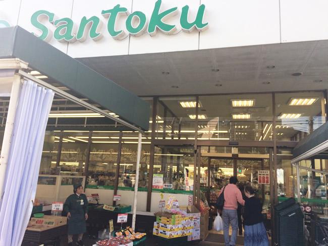 志村坂上のスーパー