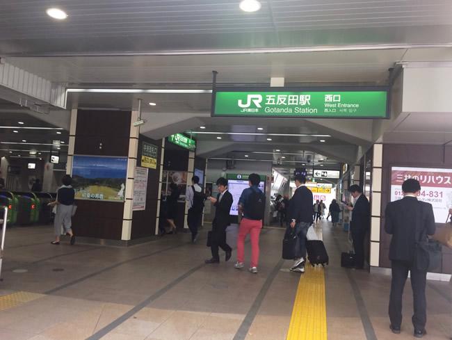 五反田駅の構内
