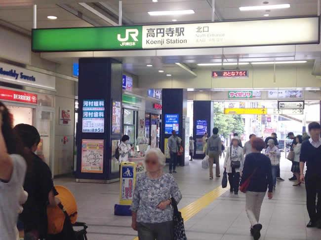 高円寺に到着