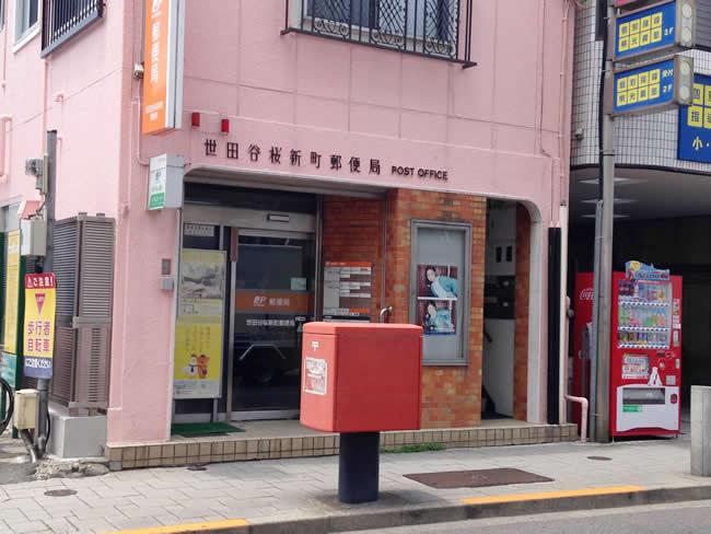 桜新町の郵便局
