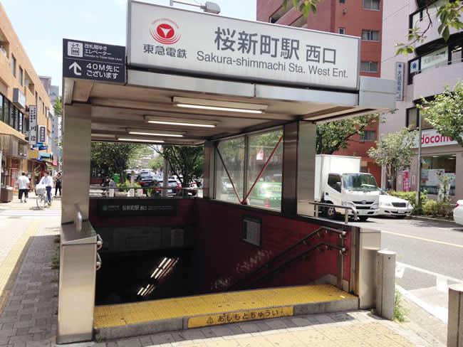 桜新町駅の西口
