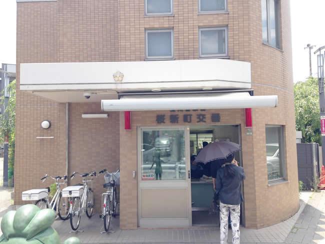 桜新町交番