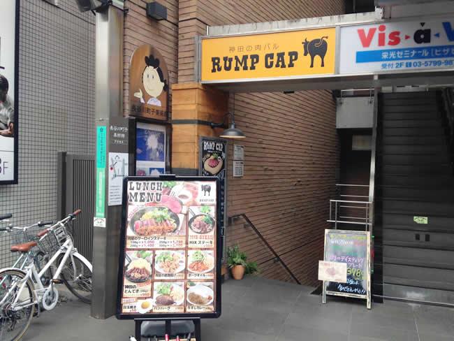 RUMP CAP