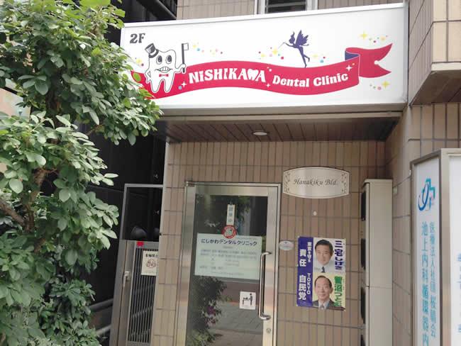 NISHIKAWA dental clinic