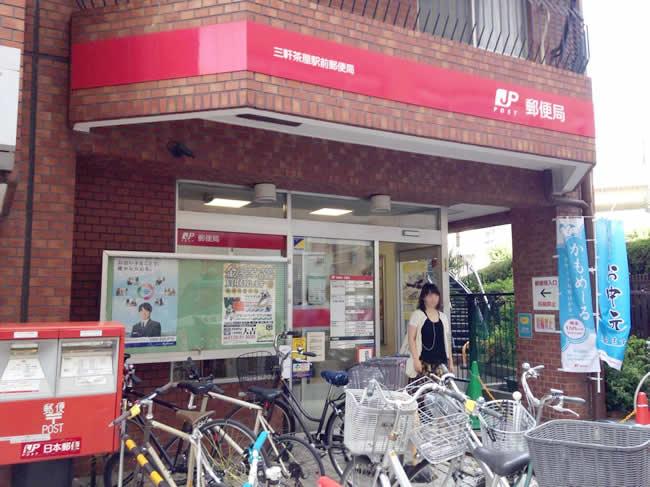 三軒茶屋の郵便局