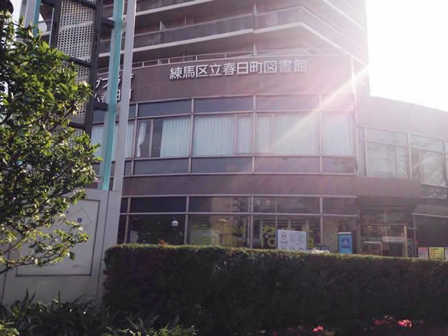 練馬区立春日町図書館