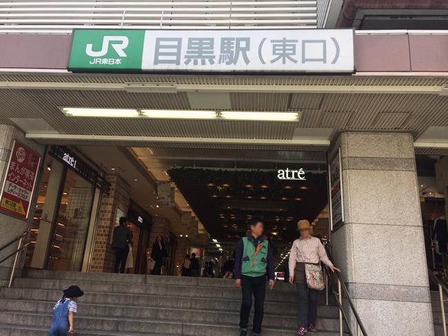 目黒駅の東口