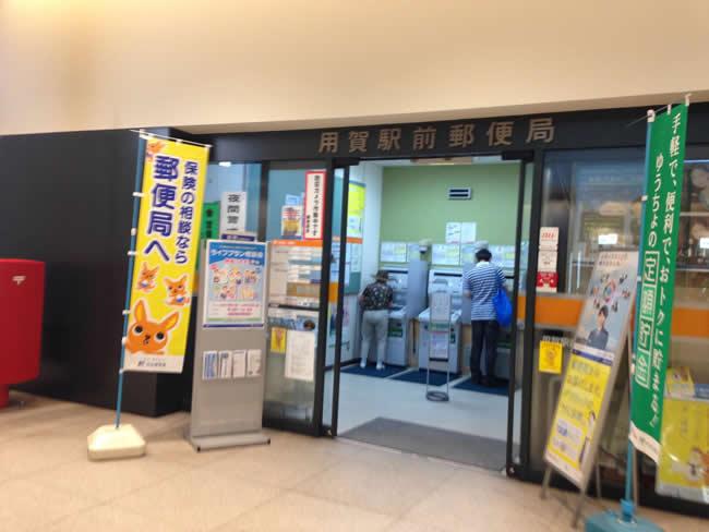 用賀にある郵便局