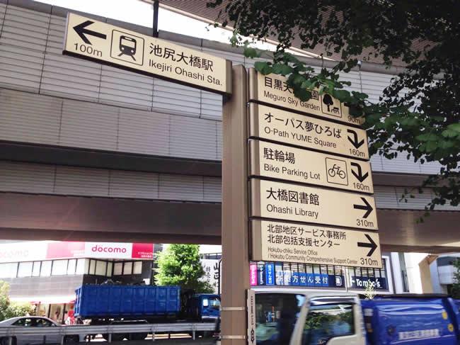 池尻大橋駅の看板