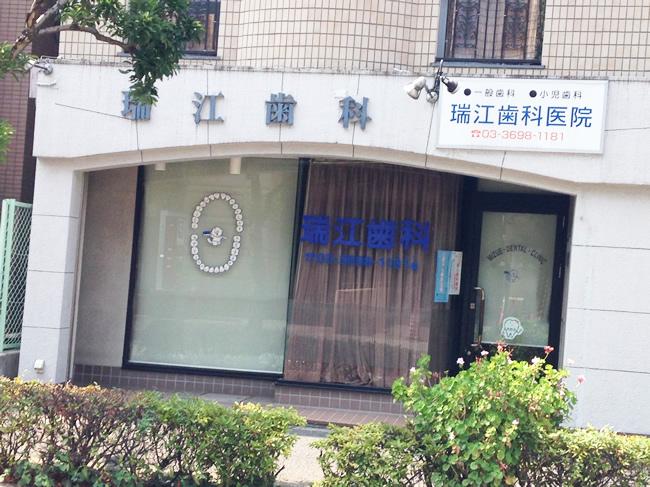 瑞江歯科医院