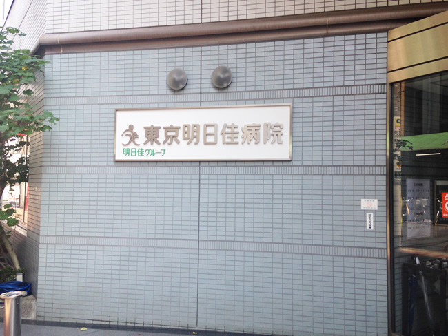 東京明日佳病院
