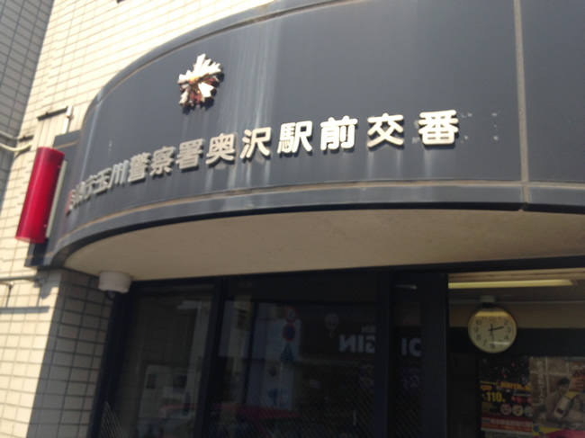 奥沢駅前交番