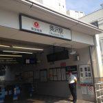奥沢駅に到着