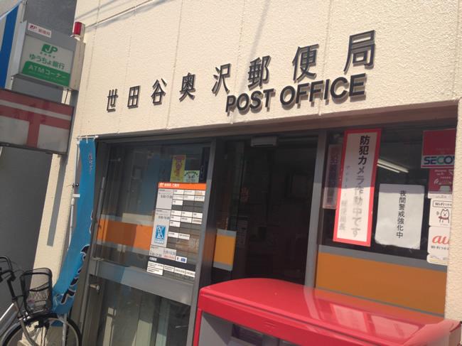 世田谷区奥沢郵便局
