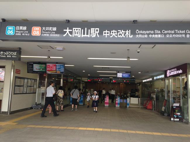 大岡山駅の改札