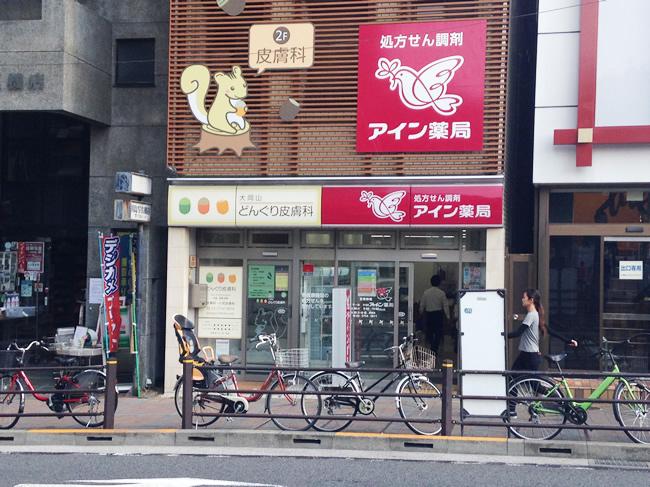 大岡山のアイン薬局