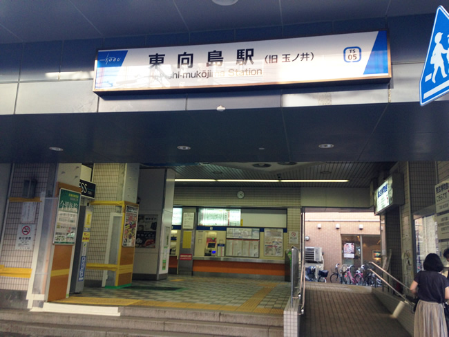 東向島の駅に着いたよ