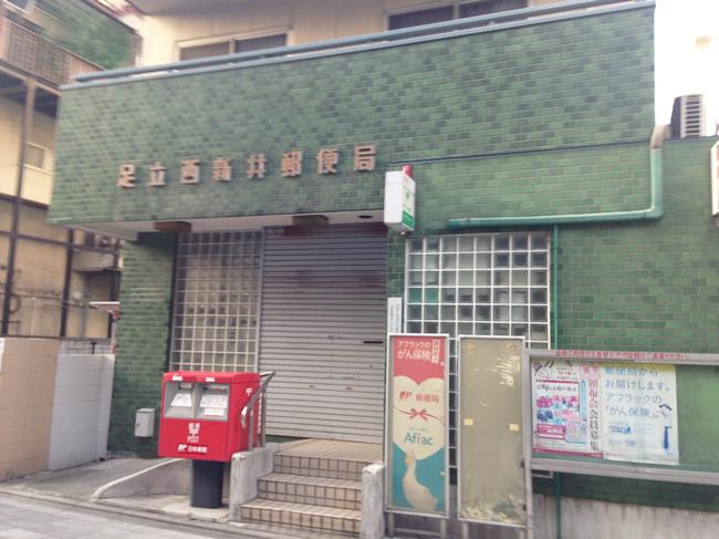 西新井の郵便局