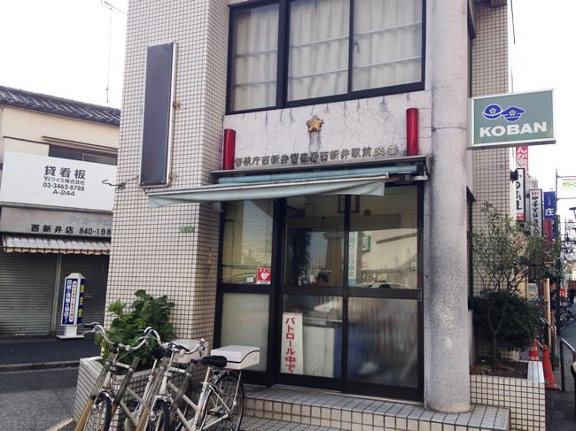 西新井駅前の交番