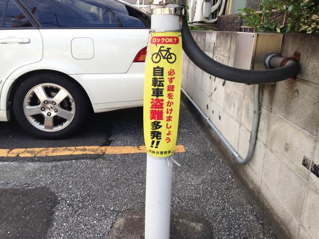自転車の盗難に注意