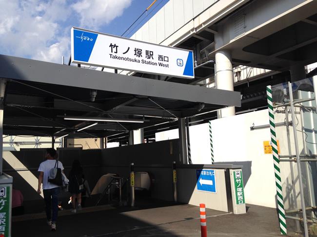 竹ノ塚の西口
