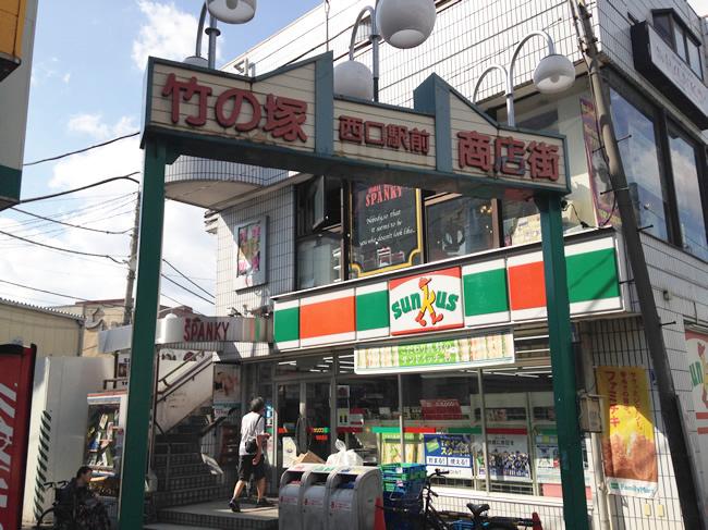 竹ノ塚商店街